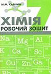Хімія 7 клас Савчин - Робочий Зошит 2015