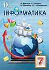 Інформатика 7 клас Морзе 2015