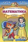 Математика 4 клас Богданович 2015