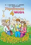 Українська мова 4 клас Вашуленко 2015
