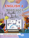 Зошит Англійська мова 4 клас Карпюк 2015