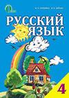 Обкладинка Російська мова 4 клас Лапшина