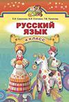 Русский язык 4 класс Самонова