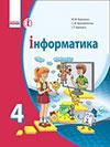 Інформатика 4 клас Корнієнко