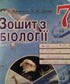 Біологія 7 клас Яременко Гусєва - Робочий Зошит