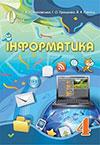 Інформатика 4 клас Ломаковська