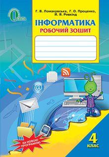 Інформатика 4 клас Ломаковська - Робочий Зошит