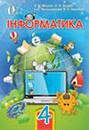 Інформатика 4 клас Морзе