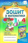 Математика 4 клас Лишенко - Робочий Зошит