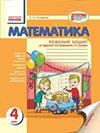 Математика 4 клас Назаренко - Робочий Зошит