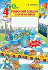 Математика 4 клас Оляницька - Робочий зошит