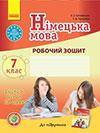 Німецька мова 7 клас Сотникова 7-рік - Зошит 2015