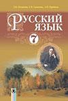 Російська мова 7 клас Полякова 2015