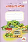 Німецька мова 6 клас Сидоренко Зошит