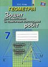 Геометрія 7 клас Істер -Зошит для контрольних