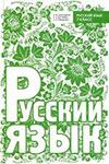 Російська мова (Баландіна, Дегтярева, Лебедева) 7 клас