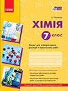 Хімія 7 клас Черевань - Лабораторні і практичні