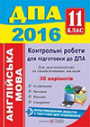 ДПА 2016 11 клас. Завдання і відповіді