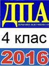ДПА 2016 4 клас. Завдання і відповіді