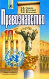 Обкладинка Правознавство 10 клас Гавриш