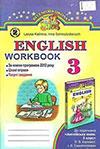 Англійська мова 3 клас Калініна - Зошит