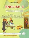 Англійська мова 3 клас Карпюк - Робочий зошит