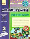Англійська мова 3 клас Пащенко - Робочий Зошит