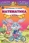 Математика 3 клас Богданович 2014