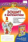 Математика 3 клас Лишенко - Робочий зошит 2014