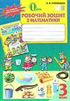 Математика 3 клас Оляницька - Робочий зошит