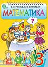 Математика 3 клас Рівкінд 2013