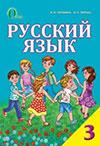Російська мова 3 клас Лапшина