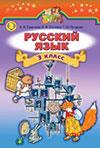 Російська мова 3 клас Самонова