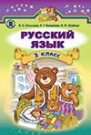 Російська мова 3 клас Сильнова