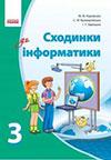 Інформатика 3 клас Корнієнко