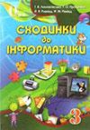 Інформатика 3 клас Ломаковська