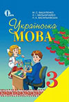 Українська мова 3 клас Вашуленко