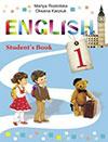 Обкладинка Англійська мова 1 клас Ростоцька