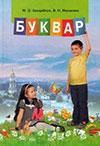 Обкладинка Буквар 1 клас Захарійчук