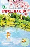Обкладинка Природознавство 1 клас Грущинська