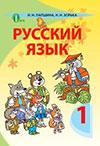 Обкладинка Русский язык 1 класс Лапшина