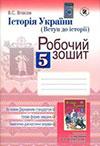 Історія України 5 клас Власов - Робочий зошит