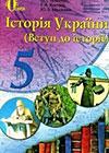 Історія України 5 клас Пометун
