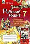 Історія України 7 клас Власов 2015 - Робочий зошит