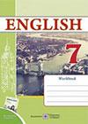 Англійська мова 7 клас Косован - Workbook Karpuk