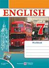Англійська мова 7 клас Косован - Зошит Несвіт