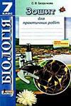 Біологія 7 клас Безручкова - Зошит для практичних