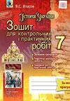 Історія України 7 клас Власов - Зошит контрольних і практичних