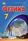 Фізика 7 клас Засєкіна