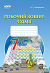 Хімія 7 клас Ярошенко - Робочий зошит